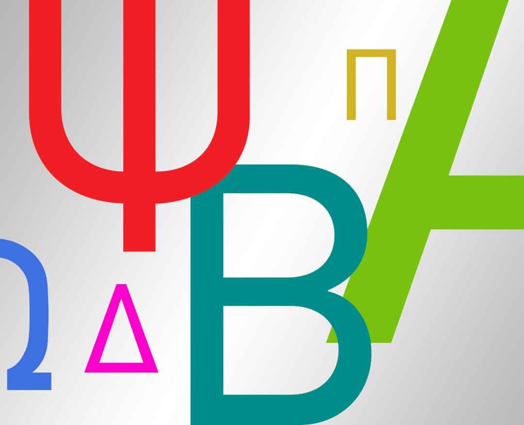 Αλφαβητικά