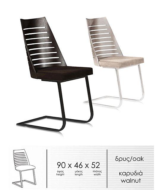 Καρέκλα τραπεζαρίας Sofa And Style Rigata-A47