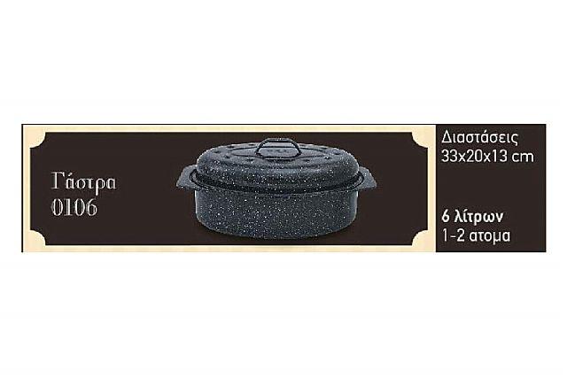 Γάστρα Granite Ware Granite Ware-F6106