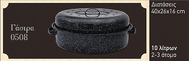 Γάστρα Granite Ware Granite Ware-F0508