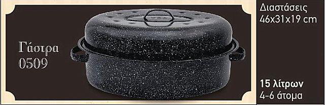 Γάστρα Granite Ware Granite Ware-F0509