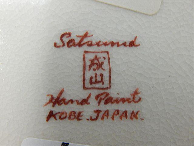 Πιάτο διακοσμητικό Satsuma Vintage-P1071/18