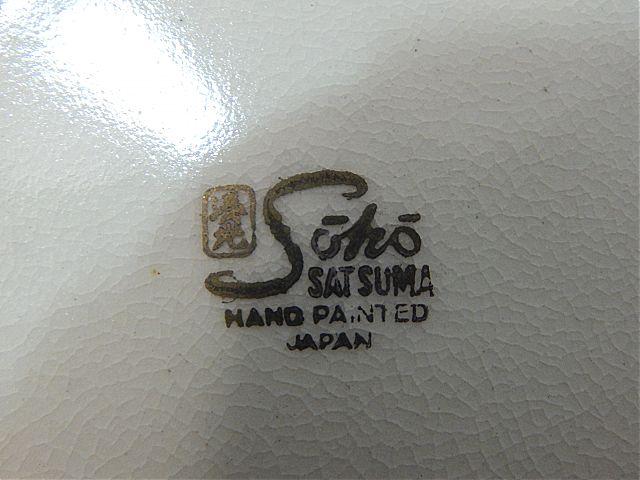 Πιάτο διακοσμητικό Satsuma Vintage-P624/15