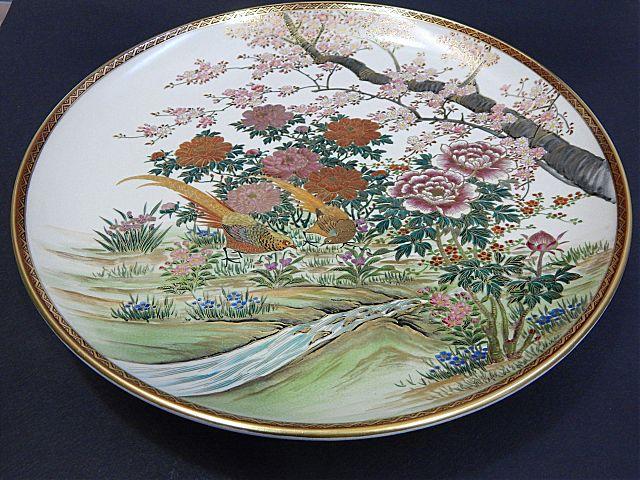 Πιάτο διακοσμητικό Satsuma Vintage-P1071/30